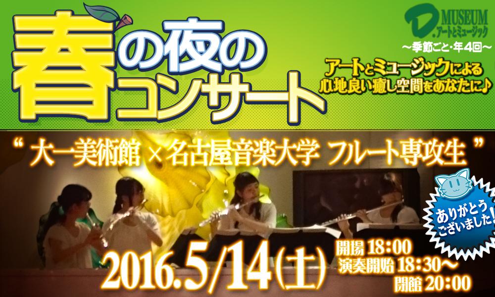春の夜のコンサート 大一美術館×名古屋音楽大学フルート専攻生