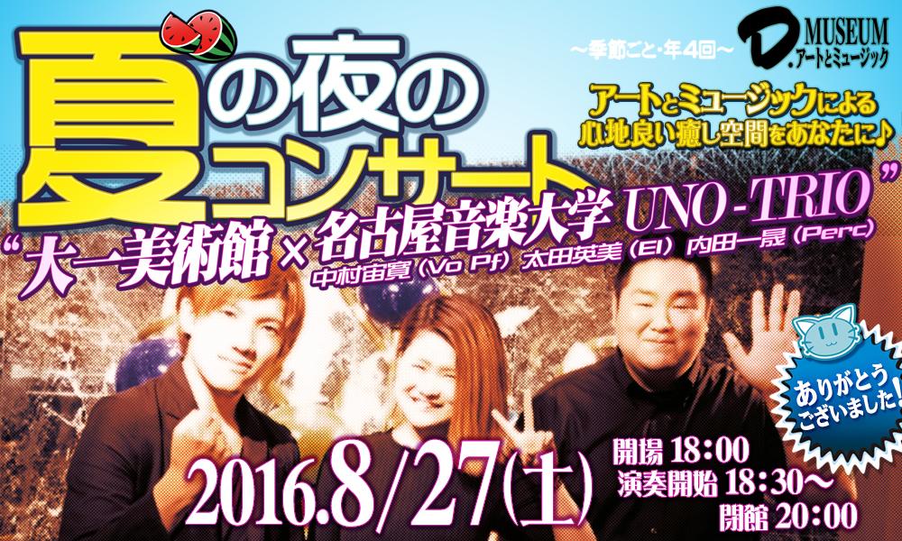 夏の夜のコンサート 大一美術館×名音大 UNO-TRIO