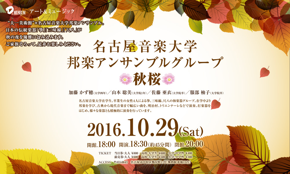 名古屋音楽大学邦楽アンサンブルグループ【秋桜】