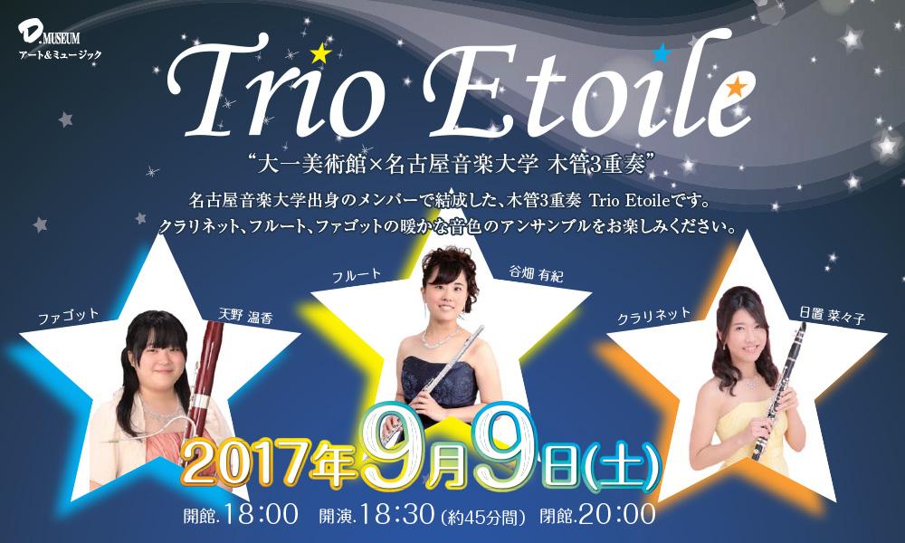 "Trio Etoile ""大一美術館×名古屋音楽大学 木管3重奏"""