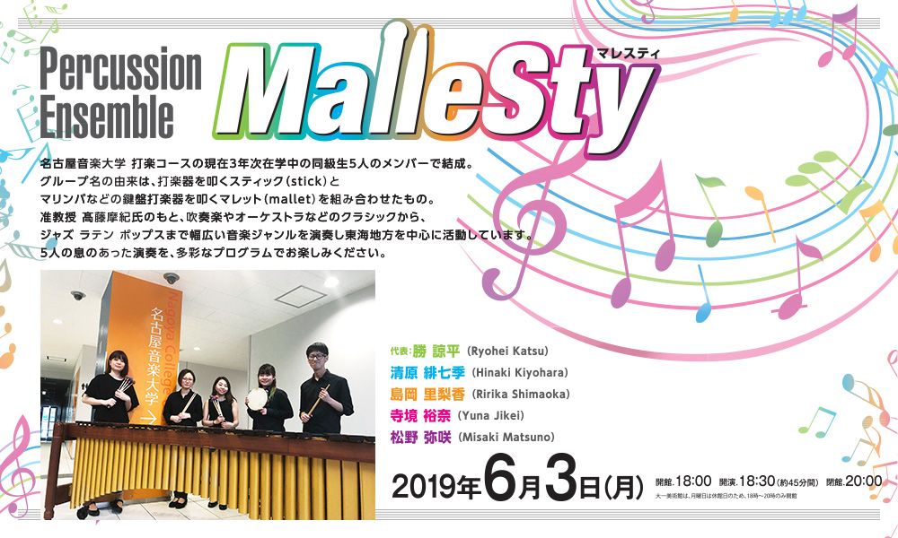 Percussion Ensemble【Mallesty】
