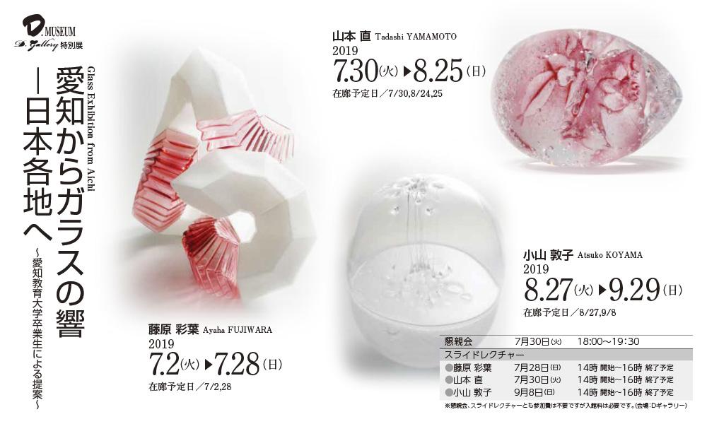 愛知からガラスの響ー日本各地へ<br />~愛知教育大学卒業生による提案~