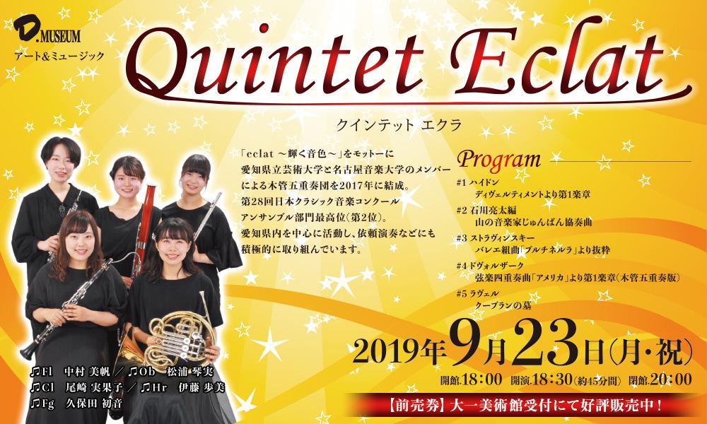 Quintet Eclat~クインテット エクラ~