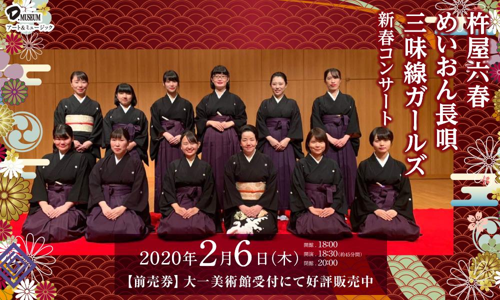 杵屋六春めいおん長唄三味線ガールズ新春コンサート