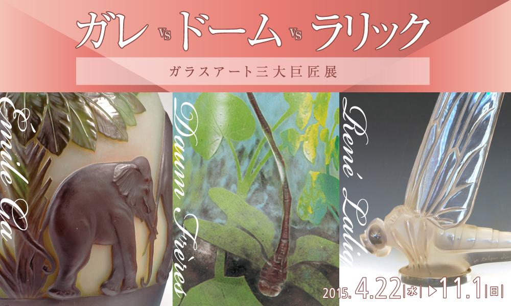 ガレ&ドーム&ラリック ガラスアート三大巨匠展