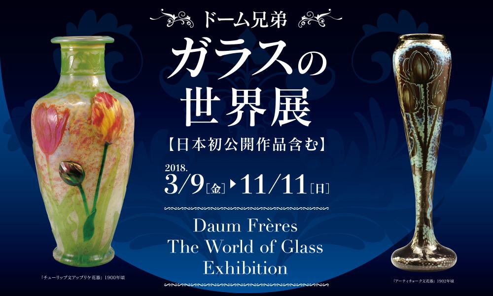 ~ドーム兄弟~ガラスの世界展【日本初公開作品含む】