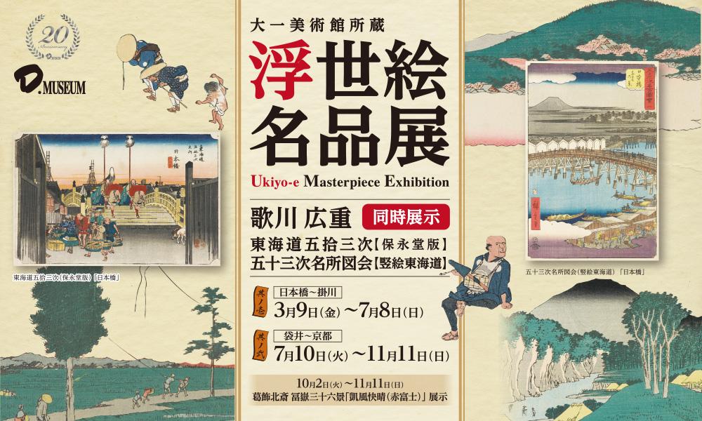 【其ノ壱】浮世絵名品展 日本橋~掛川