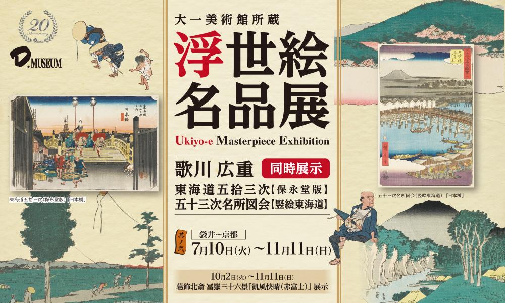 【其ノ弐】浮世絵名品展 袋井~京都