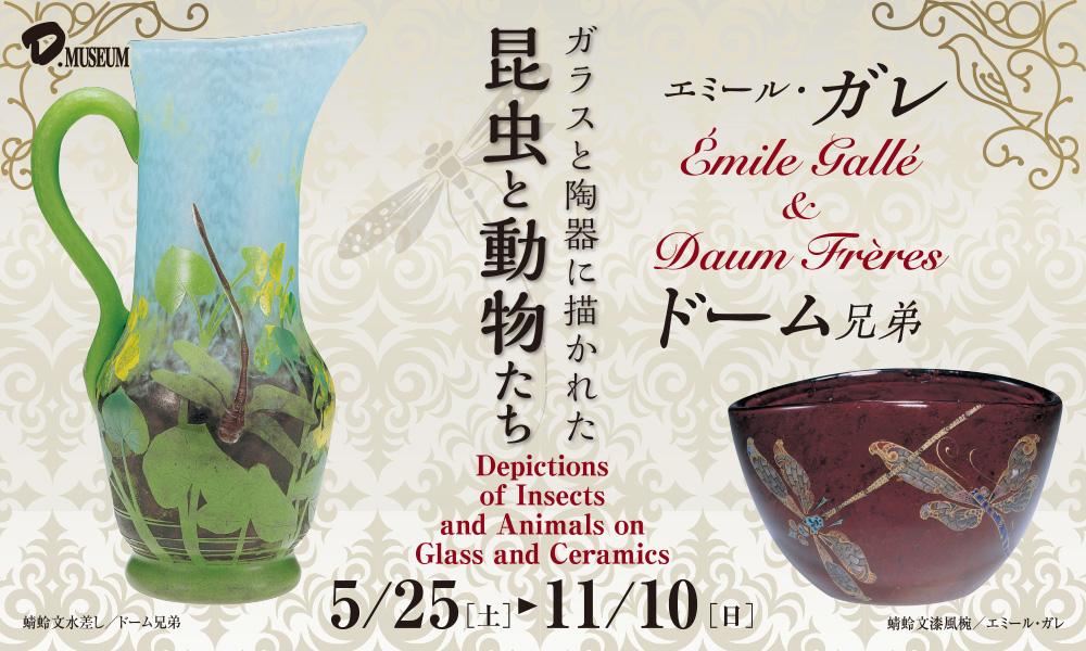 ガラスと陶器に描かれた「昆虫と動物たち」