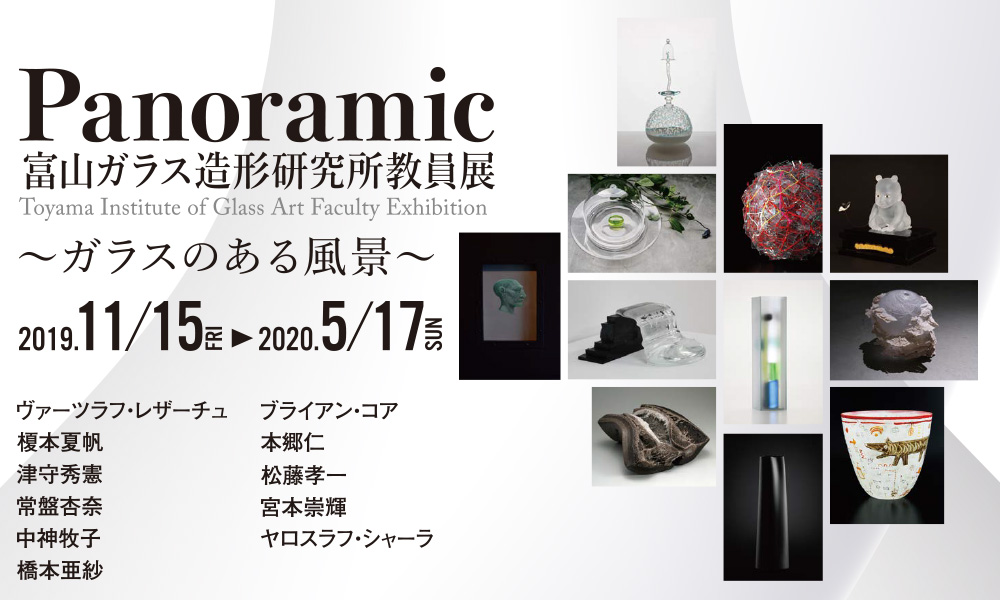 Panoramic富山ガラス造形研究所教員展~ガラスのある風景~