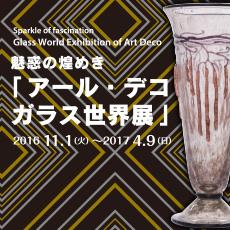 魅惑の煌めき「アール・デコ ガラス世界展」