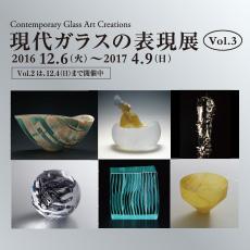現代ガラスの表現展 vol.3