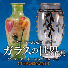 ~ Dome Brothers ~ Glass World Exhibition 【Including Japan's First Public Works】