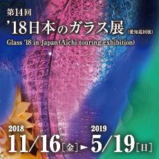 第14回 '18日本のガラス展(愛知巡回展)