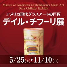 アメリカ現代グラスアートの巨匠「デイル・チフーリ展」