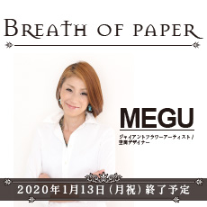 BREATH OF PAPER