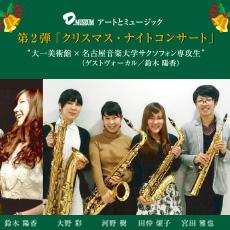 第二弾「クリスマス・ナイトコンサート」