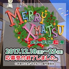 大一美術館×おそ松さんメリークリス松展