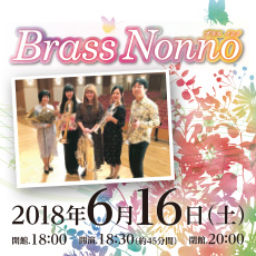 Brass Nonno 【Brass nonno】