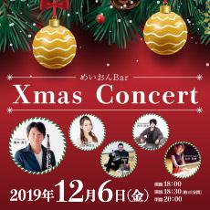 めいおんBar Xmas Concert